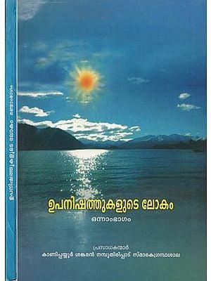 Upanishathukalude Lokam in Malayalam (Set of 2 Parts)