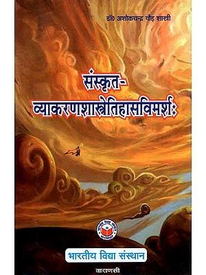 संस्कृत-व्याकरण शास्त्रेतिहास विमर्श: A Critical Study of the History of Sanskrit Grammar