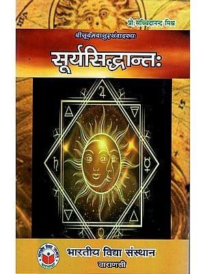 सूर्यसिद्धान्त: Surya Siddhanta of Maya