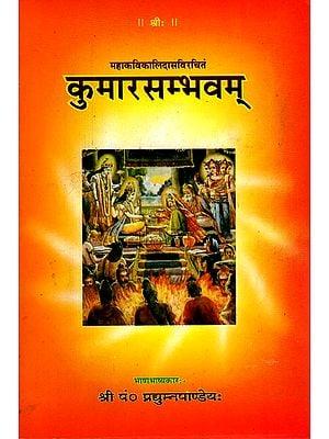 कुमारसम्भवम्: Kumrasambhavam of Mahakavi Kalidasa