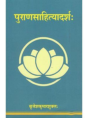 पुराणसाहित्यादर्श-A Mirror to the Puranas