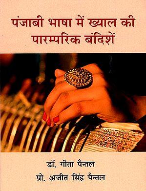 पंजाबी भाषा में ख्याल की पारम्परिक बंदिशें: Bandish of Khyal in Traditional Punjabi Language