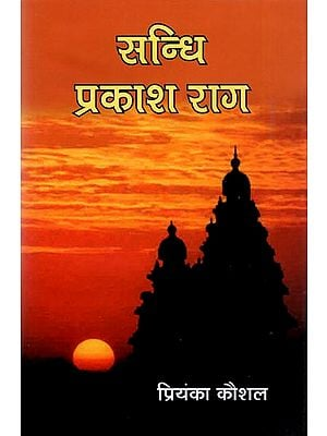सन्धि प्रकाश राग: Ragas for Twilight