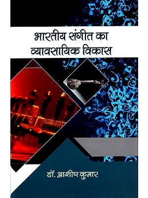 भारतीय संगीत का व्यावसायिक विकास: Professional Development in Indian Music