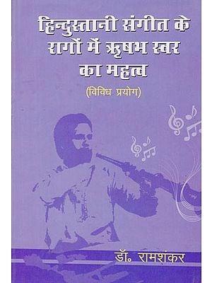 हिन्दुस्तानी संगीत के रागों में ऋषभ स्वर का महत्व: Importance of Rishabh Swar in Indian Music