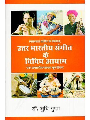 स्वतन्त्रता प्राप्ति के पश्चात्-उत्तर भारतीय संगीत के विविध आयाम (एक समालोचनात्मक मूल्याँकन): Critical Evaluation of Diverse Dimensions of North Indian Music (Post Independence)