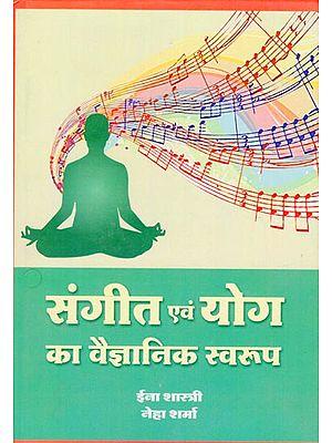 संगीत एवं योग का वैज्ञानिक स्वरुप: Scientific Form of Music and Yoga