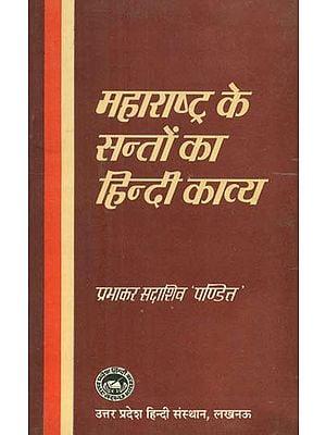 महारष्ट्र के सन्तों का हिन्दी काव्य- Hindi poetry of Saints of Maharashtra (An Old Book)