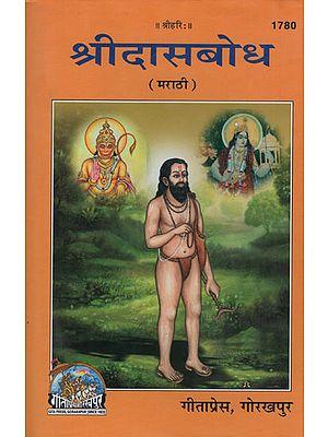 श्रीदासबोध - Shridasabodha (Marathi)
