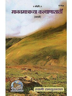 मानवमात्राच्या कल्याणासाठीं - For The Welfare of Human Beings (Marathi)