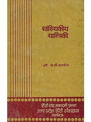 सांख्यिकीय यान्त्रिकी- Statistical Mechanics (An Old and Rare Book)