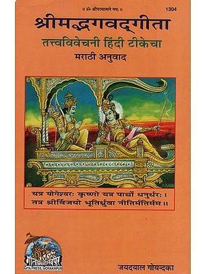 श्रीमद्भगवद् गीता  - Shrimad Bhagavadgita (Marathi)