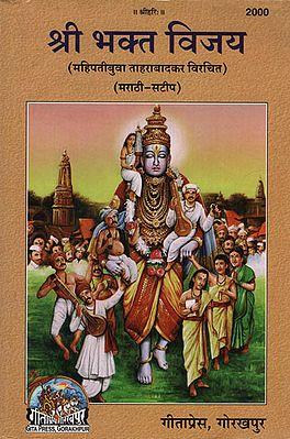 श्री भक्त विजय - Shri Bhakta Vijay (Marathi)