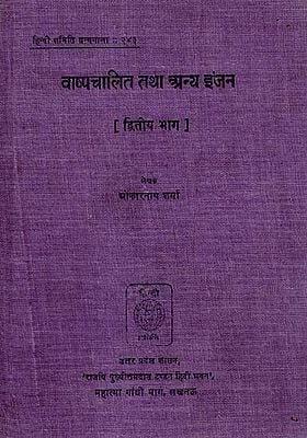 वाष्प चालित तथा अन्य इंजन - भाग - 2 - Steam and Other Engines - Part - 2 (An Old and Rare Book)