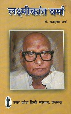 लक्ष्मीकांत वर्मा- Lakshmikant Verma