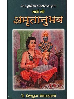 सार्थ श्री अमृतानुभव - Shri Amritanubhav with Meaning (Marathi)