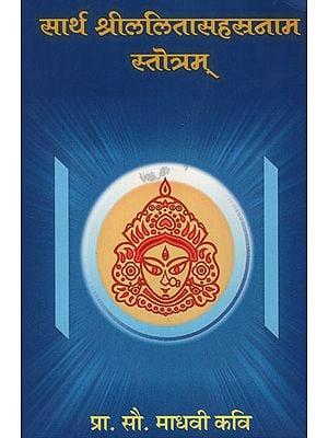 सार्थ श्री ललितासहस्त्रनाम स्तोत्रम् - Shri Lalitasahastranama Stotram With Meaning (Marathi)