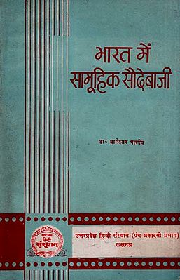 भारत में सामूहिक सौदेबाजी - Collective Bargaining in India (An Old and Rare Book)