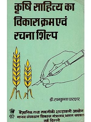 कृषि साहित्य का विकास क्रम एवं रचना शिल्प: Development and Creativity of Indian Agricultural Literature (An Old and Rare Book)