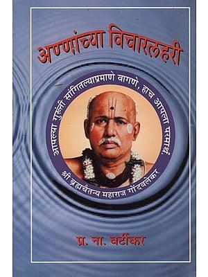 अण्णांच्या विचारलहरी - Vichar Lahari (Marathi)