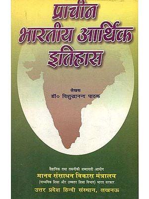 प्राचीन भारतीय आर्थिक इतिहास- Ancient Indian Economic History