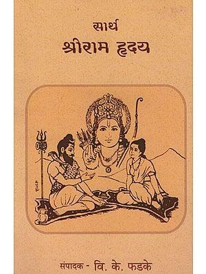 सार्थ श्री राम ह्नदय - Shri Ram Hearty with Meaning (Marathi)