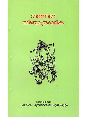 Ganeesha Stotra Mala (Malayalam)
