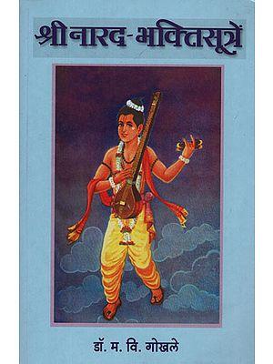 श्री नारद - भक्तिसूत्रें - Shri Narada-Bhakti Sutras (Marathi)