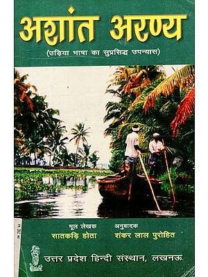 अशांत अरण्य (उड़िया भाषा का सुप्रसिद्ध उपन्यास): Ashant Aranya (The Famous Novel of Odia Language)