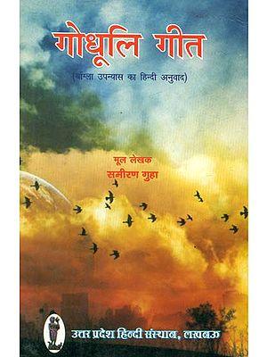 गोधूलि गीत बाँग्ला उपन्यास का हिन्दी अनुवाद- Godhuli Geet (Hindi Translation of Bengali Novel)
