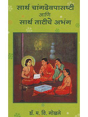सार्थ चांगदेवपासष्टी आणि सार्थ ताटीचे अभंग - Changdev and Abhang With Meaning (Marathi)