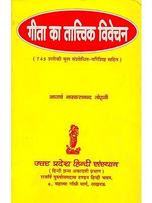 गीता का तात्त्विक विवेचन: Elemental Interpretation of Gita (An Old and Rare Book)