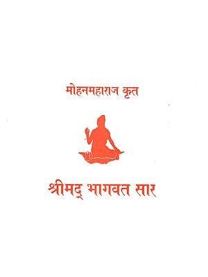 मोहन महाराज कृत श्रीमद् भागवत सार - Mohan Maharaj Created by Srimad Bhagwat (Marathi)