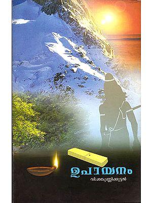 Upayanam (Malayalam)