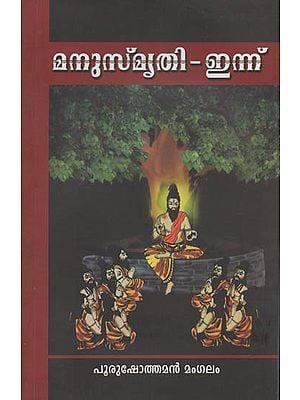 Manu Smrithi- Innu (Malayalam)