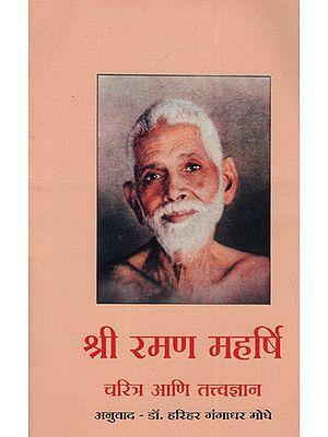 श्री रमण महर्षि चरित्र आणि तत्त्वज्ञान - Shri Ramana Maharshi Character and Philosophy (Marathi)