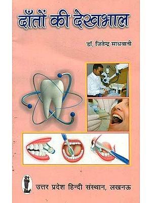 दाँतों की देखभाल- Dental Care