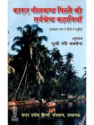 कारूर नीलकण्ठ पिल्लै की सर्वश्रेष्ठ कहानियाँ - Best Stories of Karur Nilakantha Pillai (Malayalam Language Translated Into Hindi)