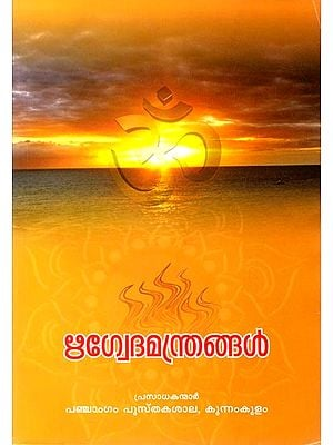 Rigveda Manthrangal (Malayalam)