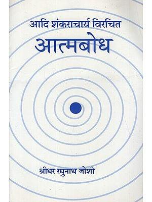 आदि शंकराचार्य विरचित - आत्मबोध - Atma Bodha of Adi Shankaracharya (Marathi)