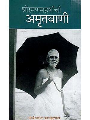 श्रीरमणमहर्षींची अमृतवाणी - Shri Ramana Maharshinchi Amritavani (Marathi)
