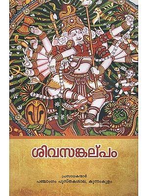 Sivasangalpam (Malayalam)
