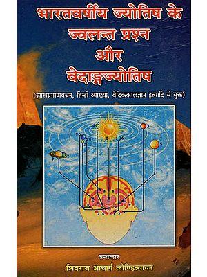 भारतवर्षीय ज्योतिष के ज्वलन्त प्रश्न और वेदाङ्गज्योतिष : Vivid Questions of Indian Astrology and Vedanga Jyotish