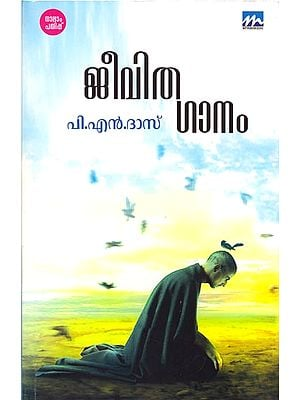 Jeevitha Ganam (Malayalam)