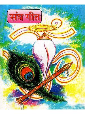 संघ गीत - Sangh Songs (Patriotic Songs)