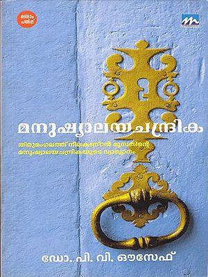 Manu Shyalaya Chandrika (Malayalam)