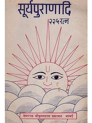 सूर्यपुराणादि २२५ रत्न : Suryapuranadi 225 Ratna