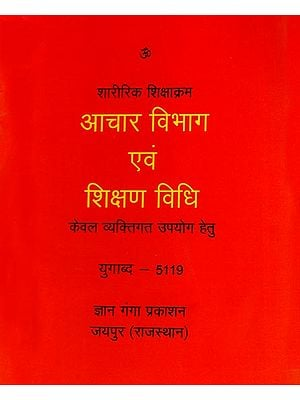 आचार विभाग एवं शिक्षण विधि -  शारीरिक शिक्षाक्रम: Department of Ethics and Teaching Law - Physical Education (Only for Personal Use)