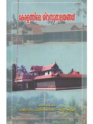 Keralathile Sivasuthalayangal (Malayalam)