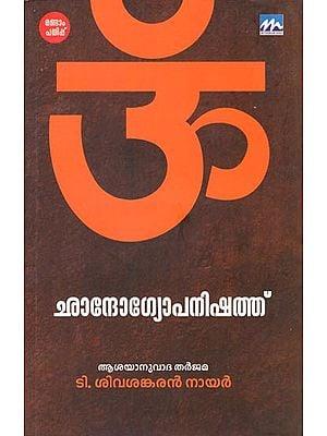 Chandogyopanishad (Malayalam)